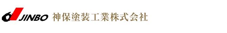 神保塗装工業株式会社